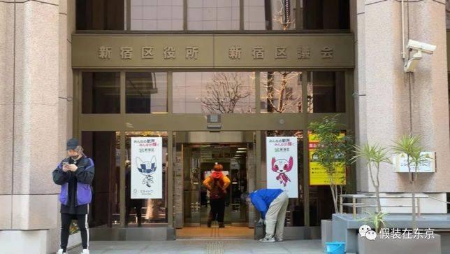区役所 新宿