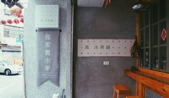地址:台南中西區新美街183號